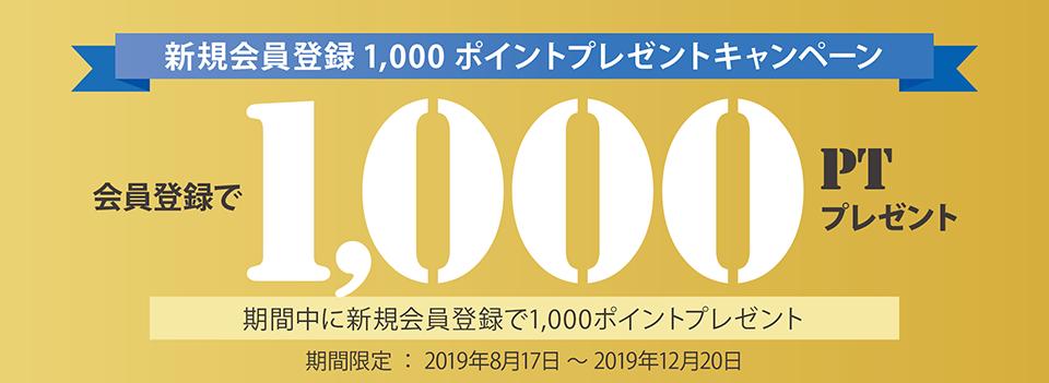 新規会員登録1,000ポイントプレゼントキャンペーン