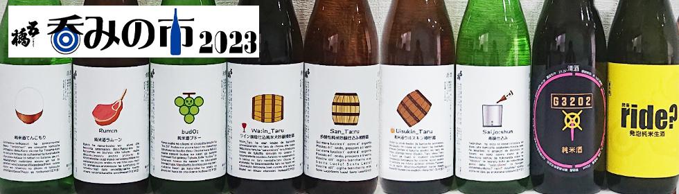 「作 雅乃智」  雄町 & 愛山 (数量限定品)