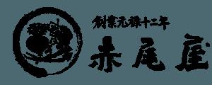 京都漬物の老舗 赤尾屋|千枚漬け・しば漬け・すぐき