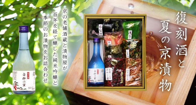 旬の京漬物・水茄子