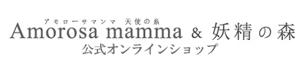 Amorosa mamma 天使の糸 & 妖精の森