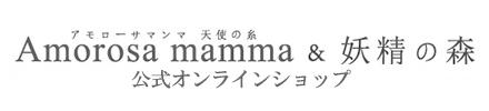 Amorosa mamma & 妖精の森
