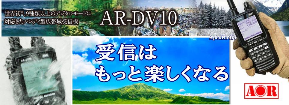 AR-DV10 デジタルレシーバー