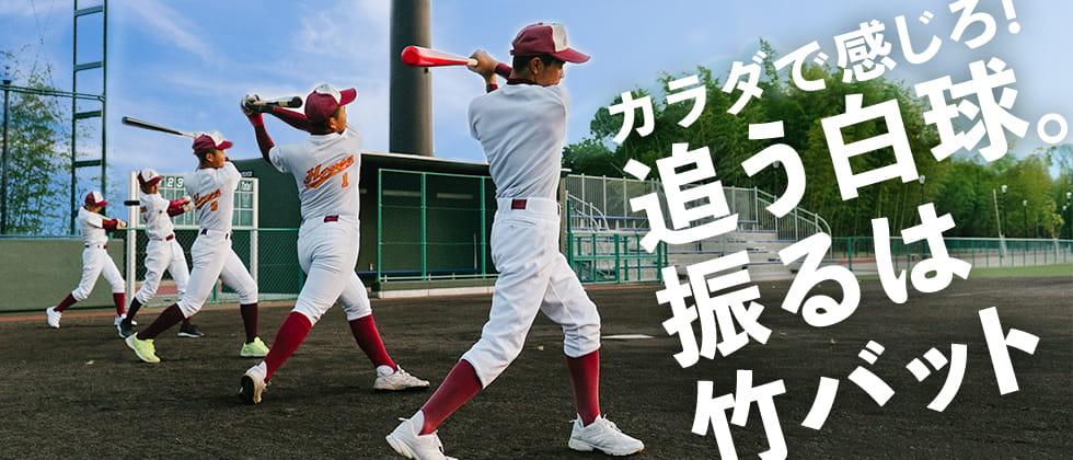 カラダで感じろ!追う白球。振るは竹バット