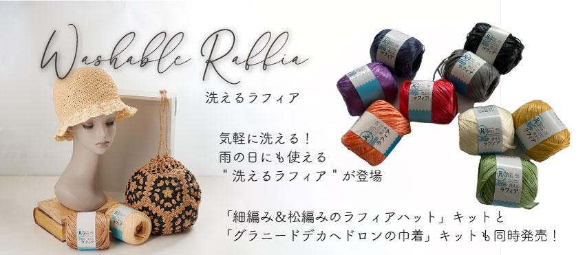 ビーズ刺繍の「フェルト台布」全10色とアソートパック