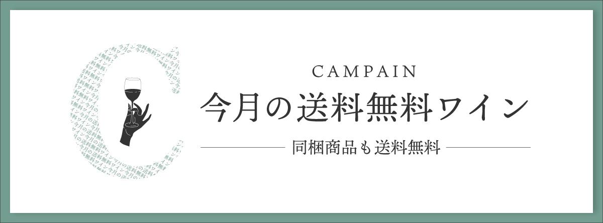 *ワイン専門店のソムリエがおすすめするワイン* 粒ぞろい季節のペログビセット