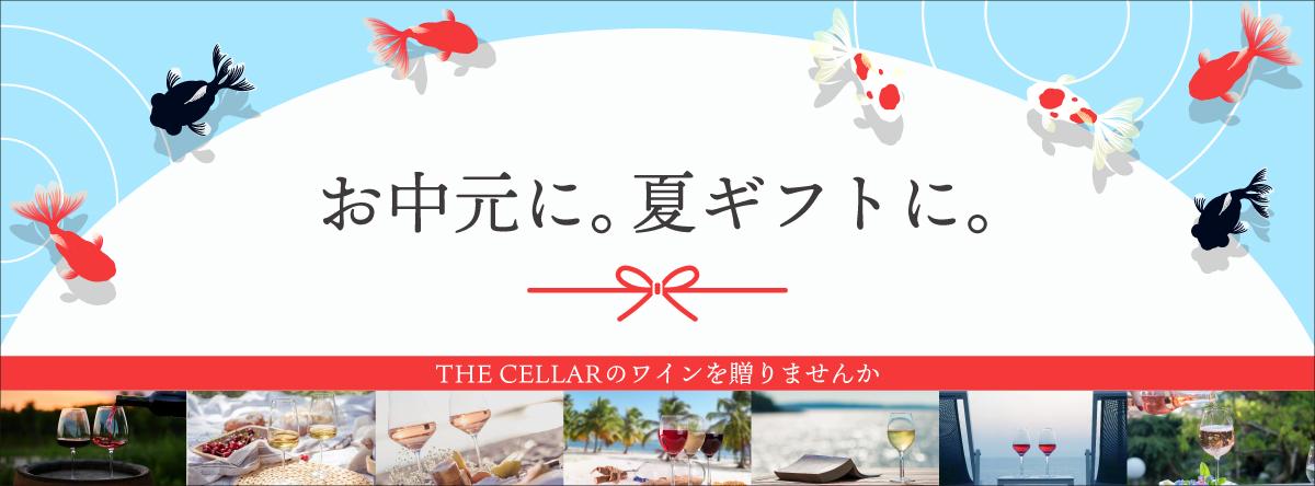 *ワイン専門店のソムリエがおすすめするワイン* 本格派ワインばかりのペログビセット