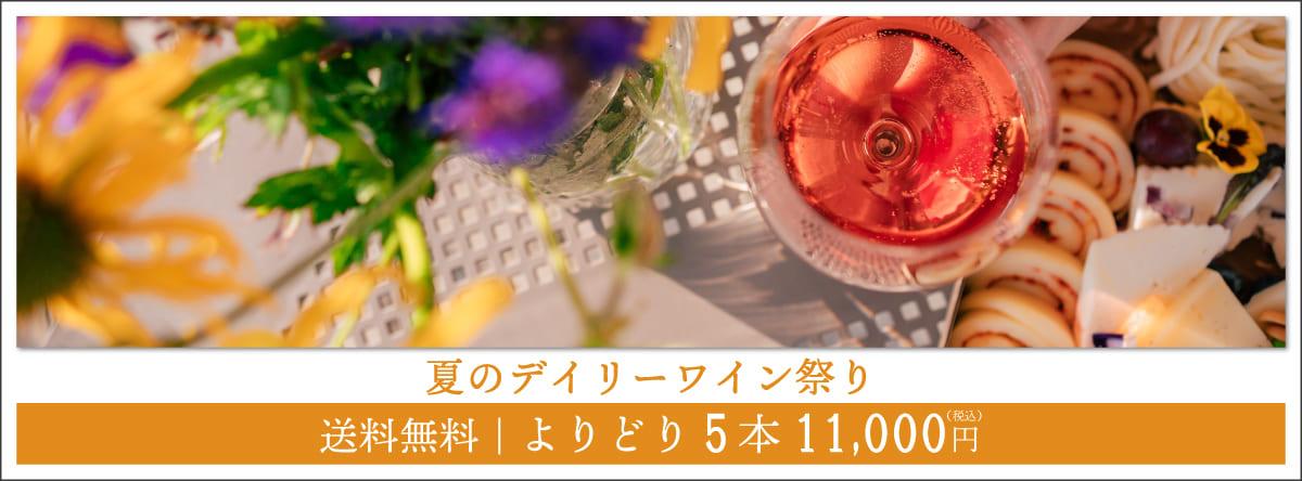 *ワイン専門店のソムリエがおすすめするワイン* 品種違いのデイリーロゼ6本セット