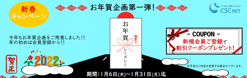 清掃モップ用ウェットワイパーキャンペーン