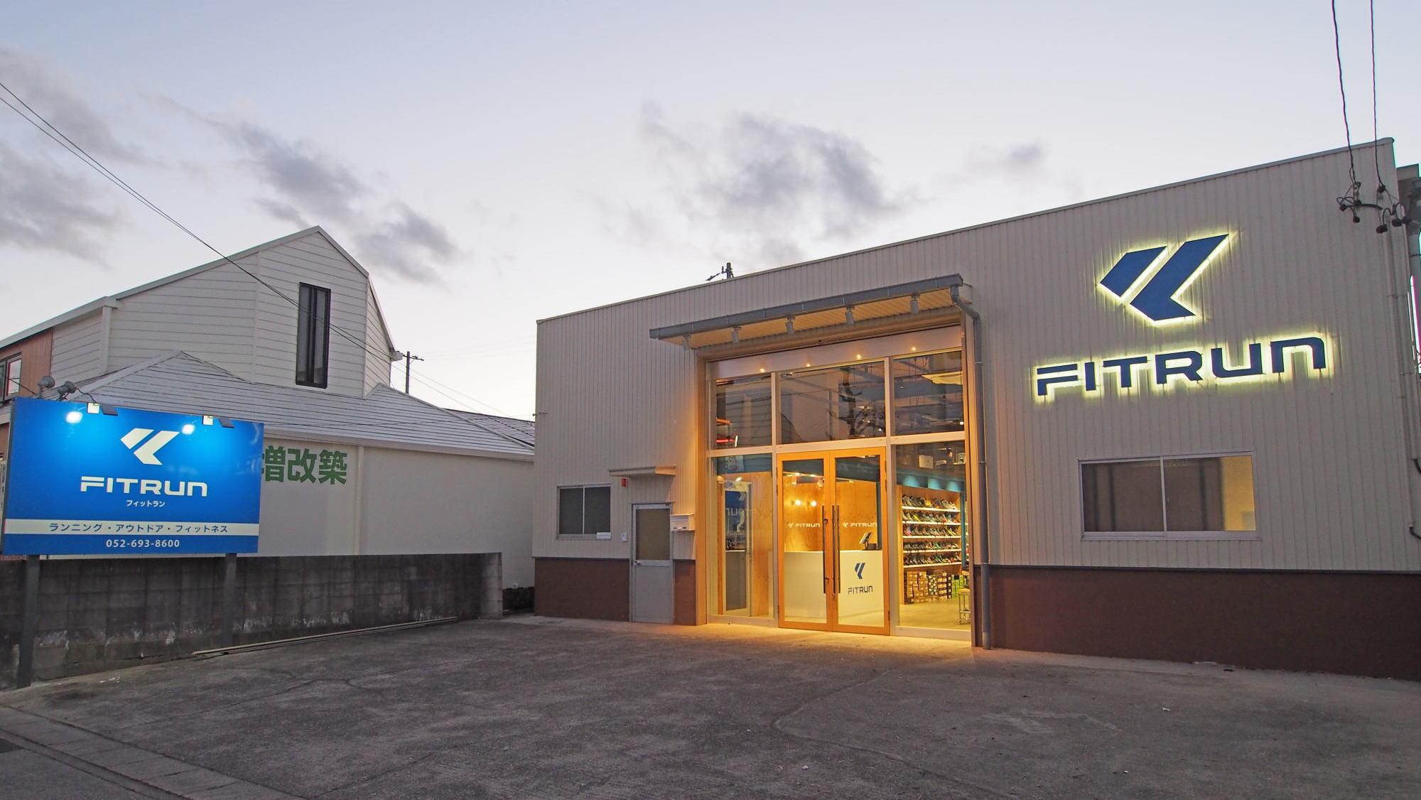 名古屋市緑区のランニング・トレイルランニングショップ「フィットラン」FITRUN