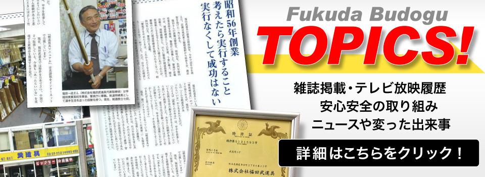 霞流剣道具