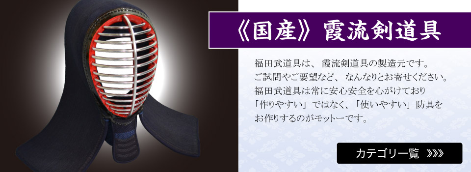 剣道初心者も安心の厳選セットを解説します