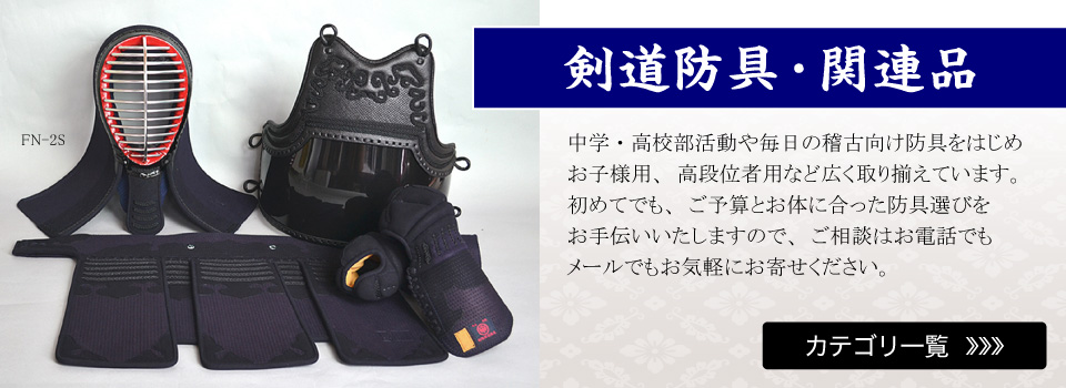 剣道防具セット 単品剣道防具