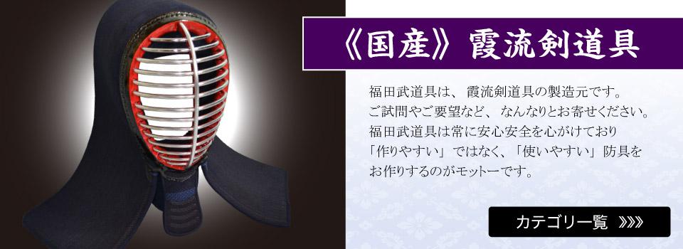 剣道着/剣道袴