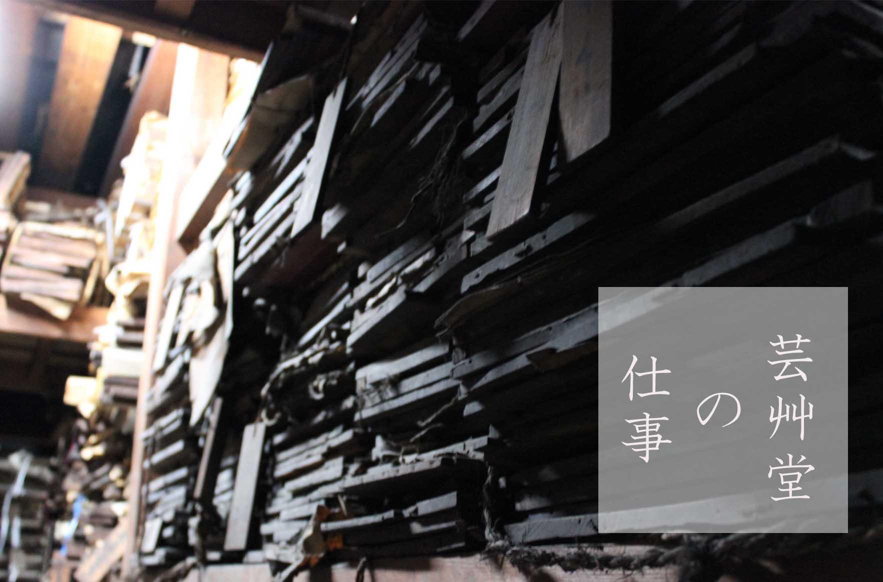 北村昇一 木版画 KS1 京扇子大西常商店 Shoichi Kitamura Woodcut