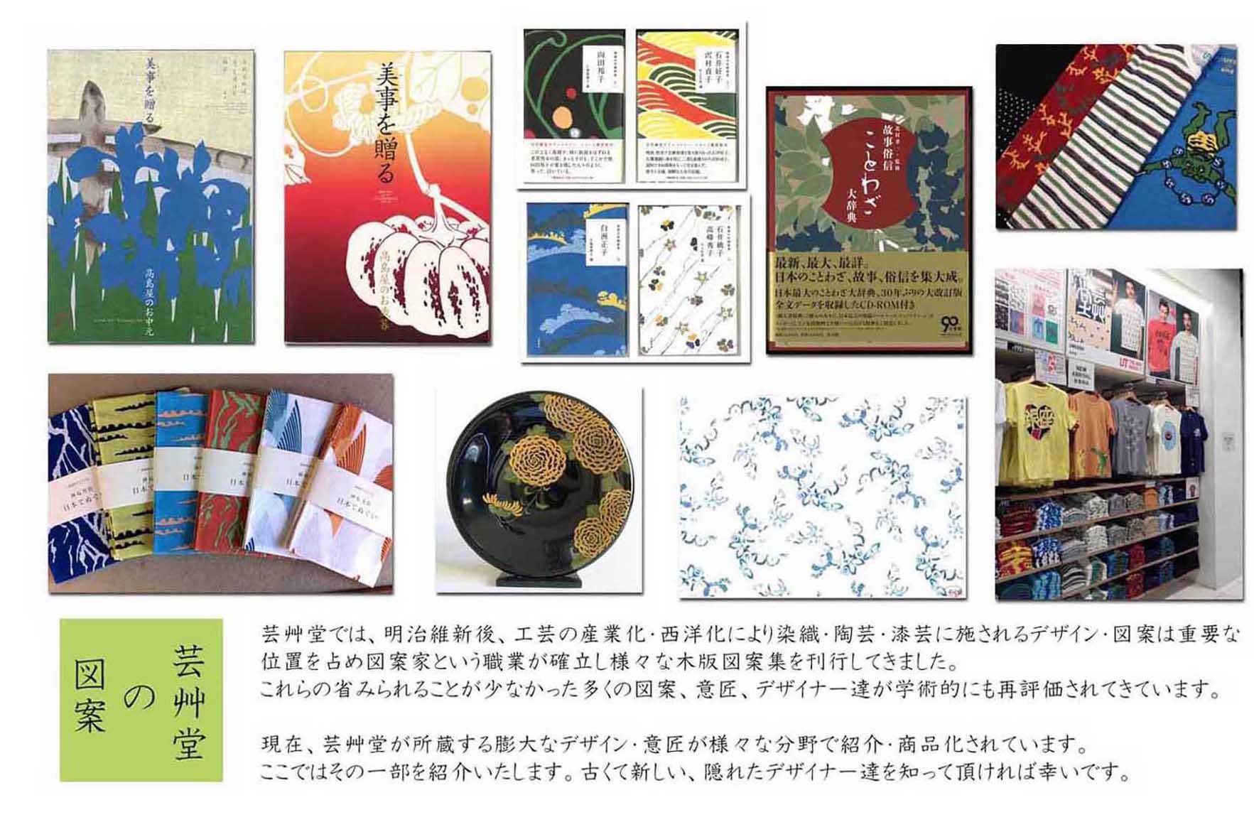 GIAPPONE Disegno e Design