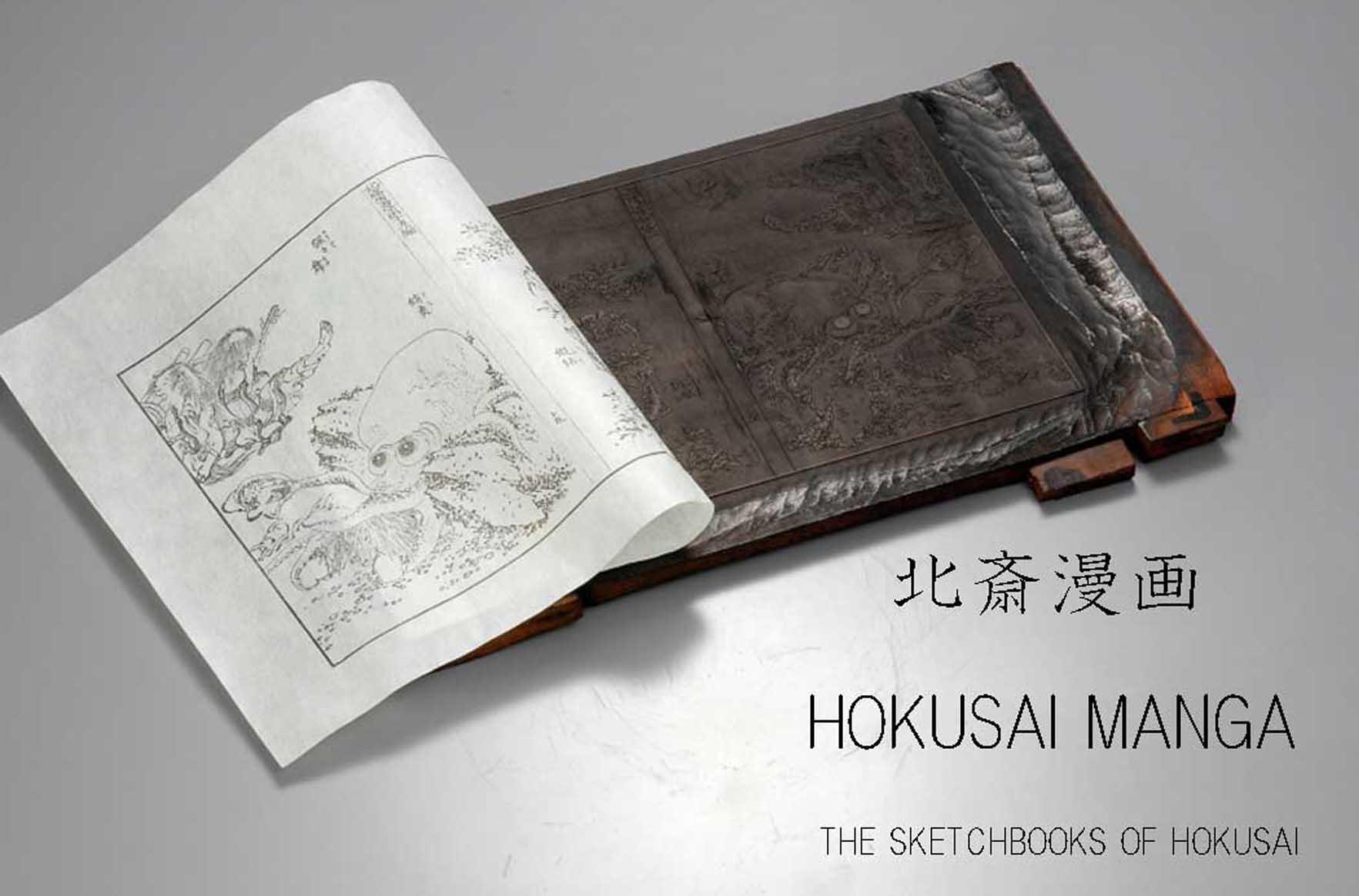 「京都の宝—琳派300年の創造」展
