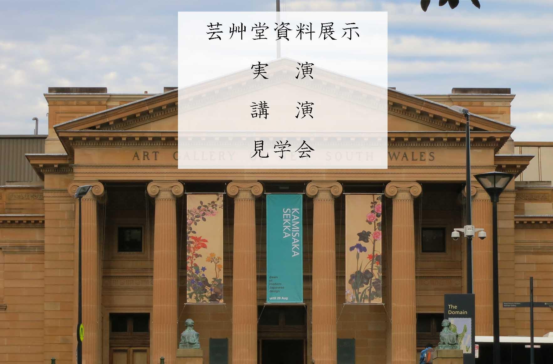 艸堂の資料展示・実演・講演・見学会