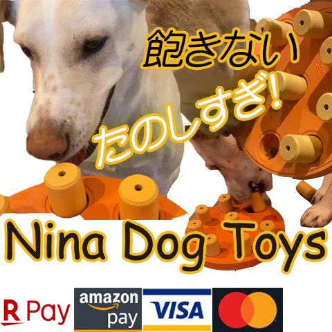 犬のおもちゃ知育玩具ニーナオットソン2