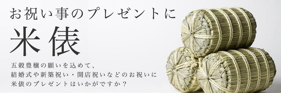お祝い事のプレゼントに米俵