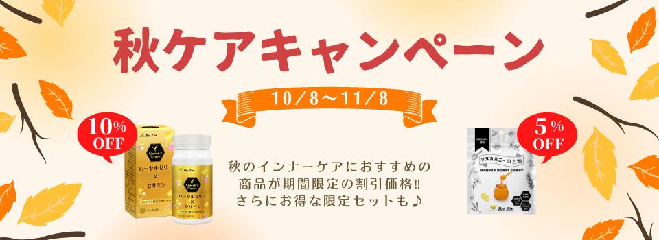 秋ケアキャンペーン