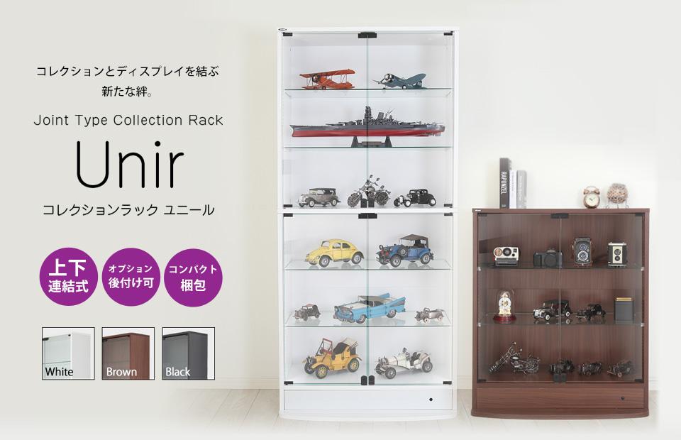 コレクターの世界が広がるだからこそ選んでほしいコレクション専用ラック フィギュア棚 コレクションラック ザ サード