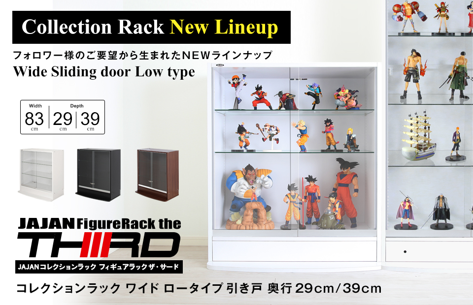 コレクターの世界が広がるだからこそ選んでほしいコレクション専用ラック コレクションラック ザ サード
