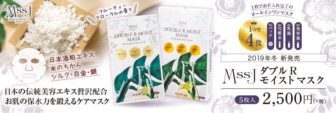 【数量限定】特別福袋(化粧品)キャンペーン