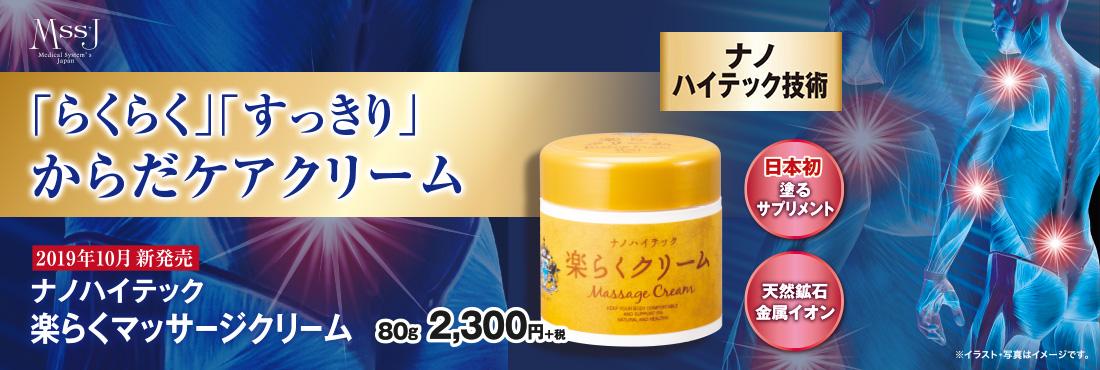 日本初の塗るサプリメント。楽らくマッサージクリーム