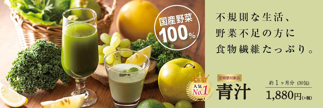 Mss*J 青汁