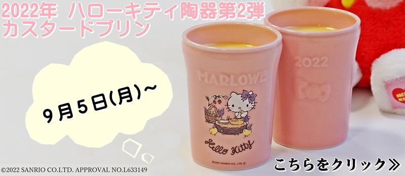 栗プリン・栗ケーキ