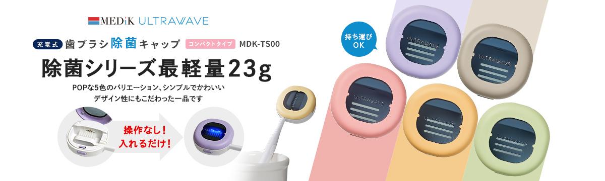 充電式歯ブラシ除菌キャップコンパクトMDK-TS00
