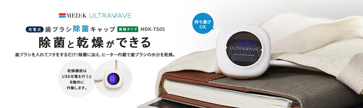 充電式歯ブラシ除菌キャップ 乾燥付きMDK-TS05