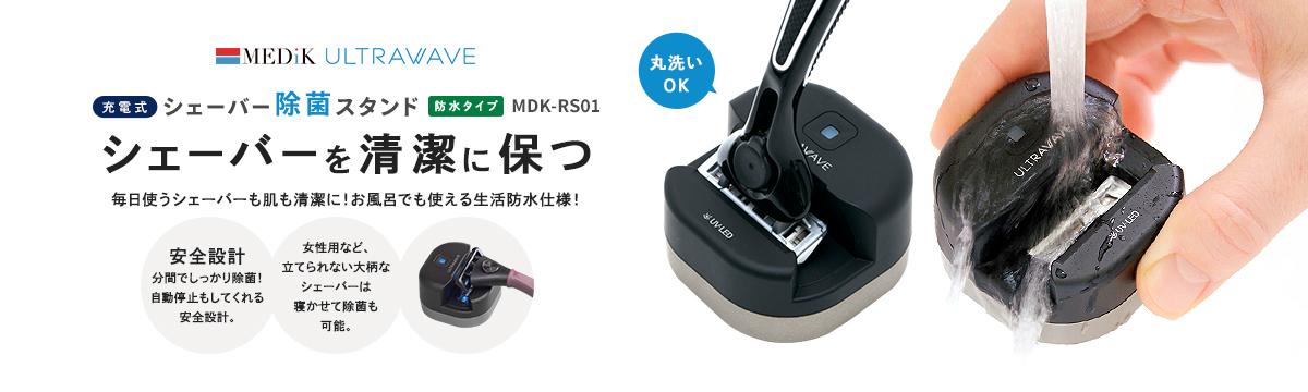 充電式シェーバー除菌スタンドMDK-RS01