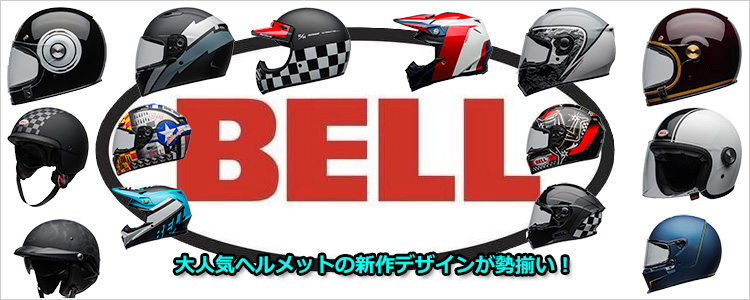 BELL_2020