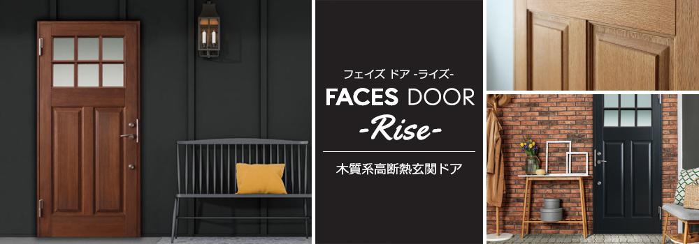 FACES DOOR -Rise- フェイズ ドア -ライズ-
