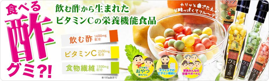 食べる酢グミ