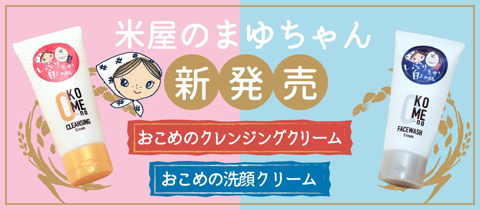 米屋のまゆちゃん