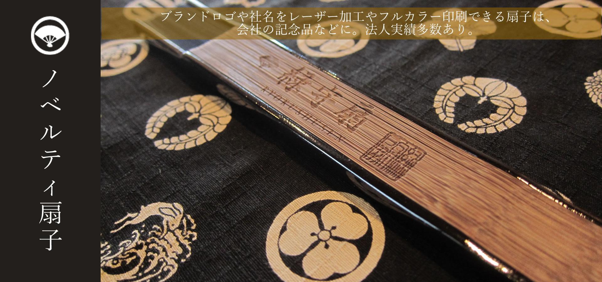 「席札」や「引出物」として人生の記念日を飾る縁起の扇子「SUEHIRO」
