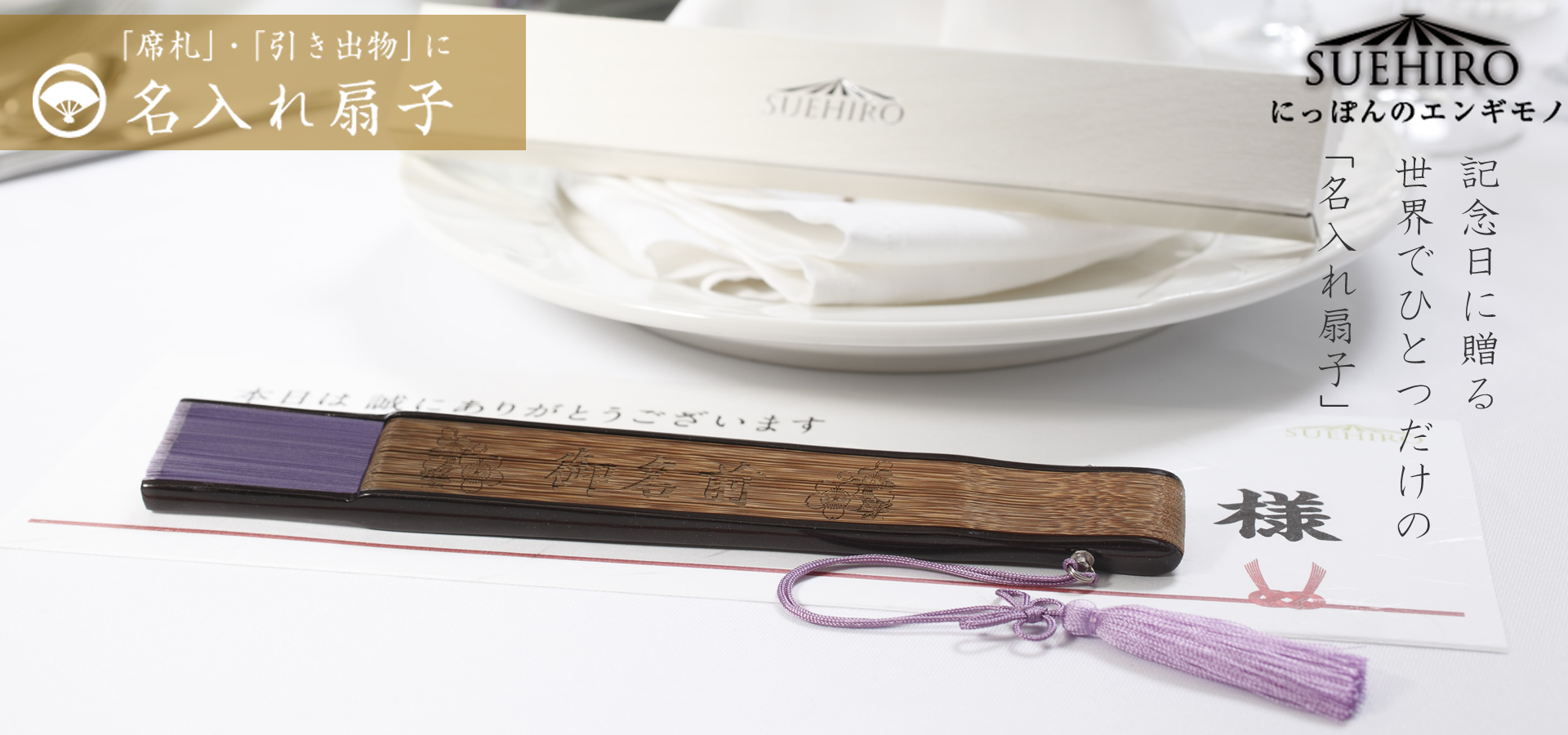 Poke扇(Pokesen)は「扇子を纏う」をコンセプトに、扇面と同素材、同柄のチーフをセットにした新しい扇子です