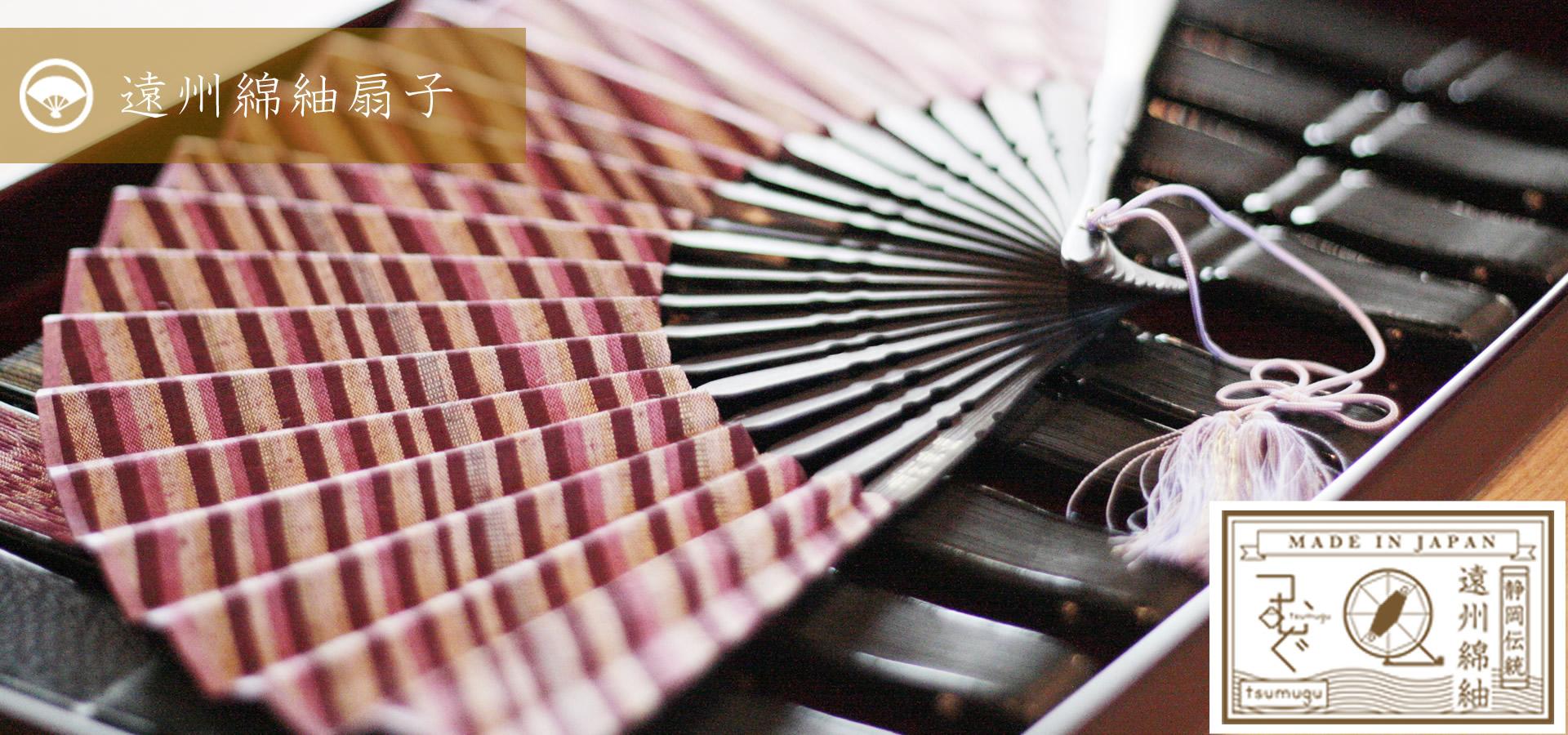 遠州綿紬扇子は、織物の町、ものづくりの町、浜松の特産品であり、浜松やらまいかブランドの一つです。