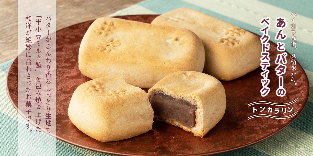 とんからりん 伝統工芸品の久留米絣を想い絣のように繊細で深みのある味わいのおまんじゅうです
