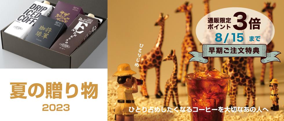 ネルドリップアイスコーヒー