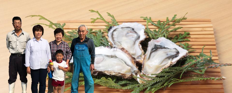 牡蠣の家しおかぜの家族