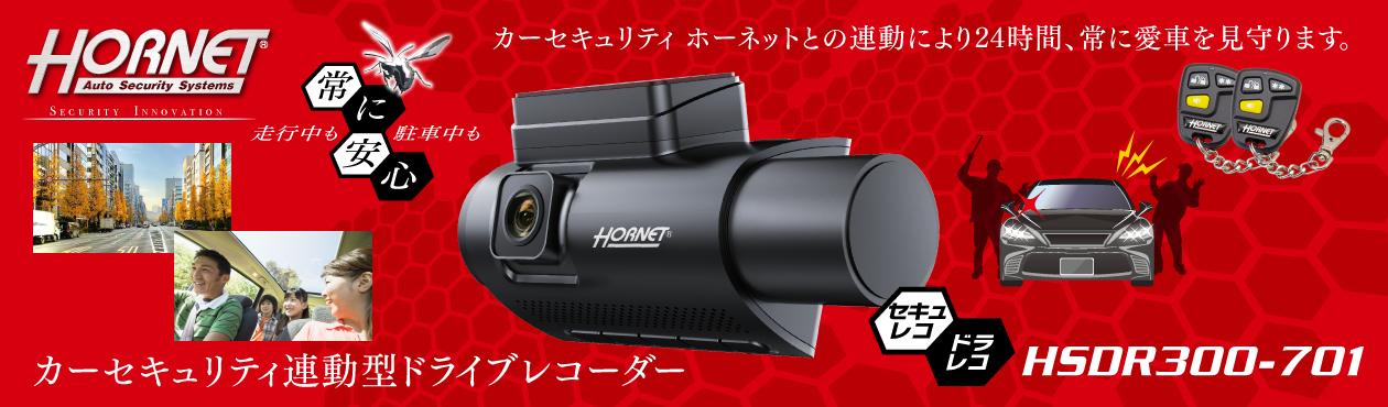 ドライブレコーダー&セキュリティ HSDR300H-701