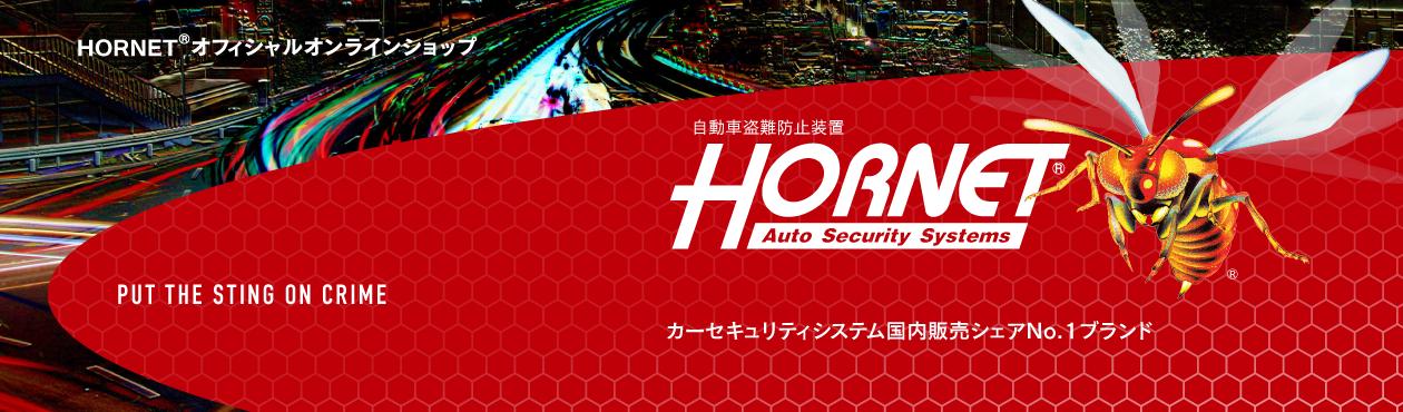 加藤電機 HORNET