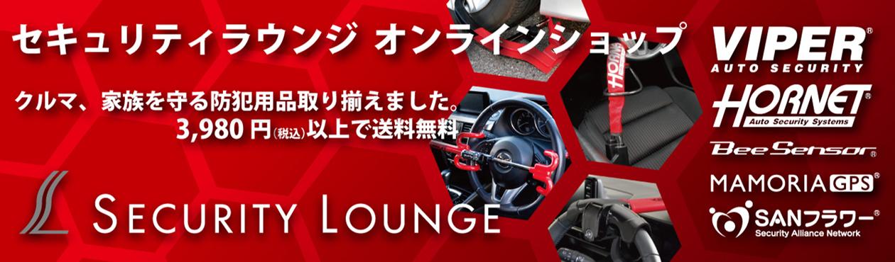 3カメラセキュレコ 用品大賞キャンペーンモデル