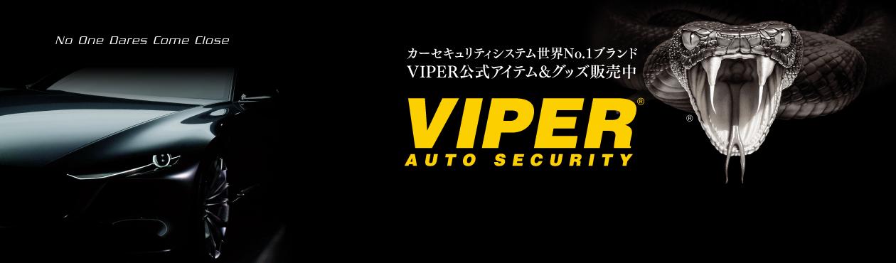 加藤電機 VIPER