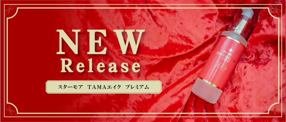 湘南アロマ・アルコールスプレー