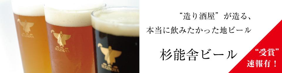 杉能舎地ビール